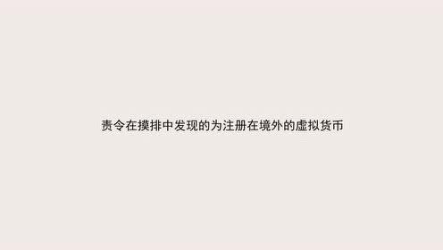 央行上海总部:加大监管防控力度,打击虚拟货币交易