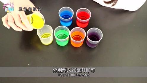 看过神奇的变色实验吗?看过的小伙伴都觉得太神奇了,快来看看