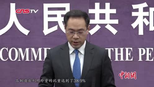 商务部:中国利用外资的结构在持续优化