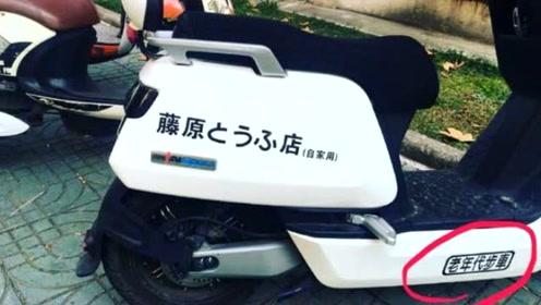 """""""老年代步车""""?周杰伦幽默劝撕粉丝摩托贴纸"""
