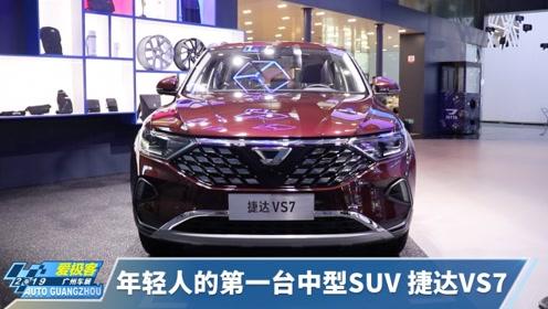 【2019广州车展】年轻人的第一台中型SUV 捷达VS7