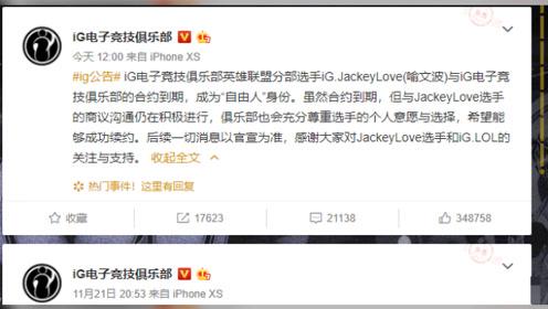 LOL:JKL离开IG成自由人,宝蓝却被骂上热搜?网友:不该走的人走了