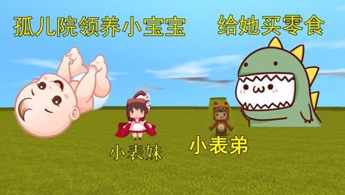 迷你世界:领养孤儿院小宝宝,接喵小糖去食堂吃饭,后面再送她上学!