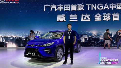 TNGA架构打造 广汽丰田威兰达广州车展首发
