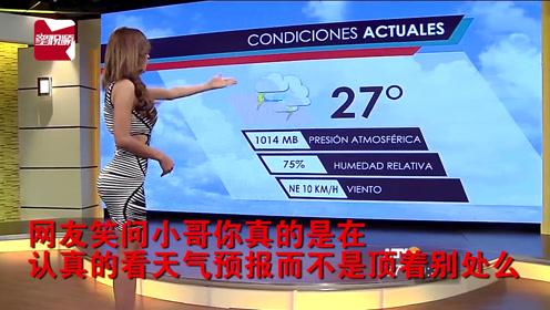 墨西哥收视率排第一的居然是天气预报?男人看完秒懂