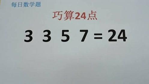 发散思维:3、3、5、7,看起来不简单,实际是送分题