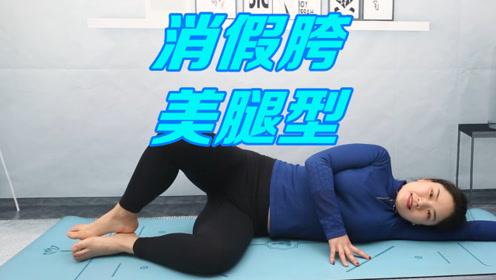 最全的美腿型消除假胯动作,健身就应该这样练,码起来慢慢练习!