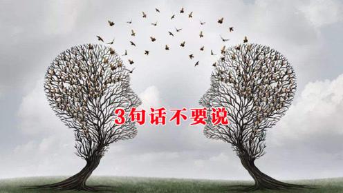 老祖宗的告诫:生活中,有3句话不要说,说多了,福气会慢慢消失
