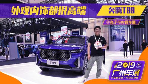 广州车展抢先体验奔腾T99,外观内饰都很高端