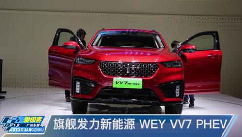 【2019广州车展】旗舰向新能源发力 WEY VV7 PHEV上市