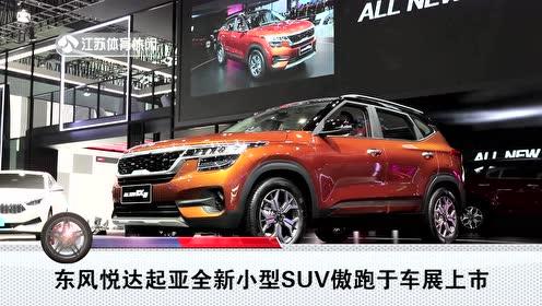 东风悦达起亚全新小型SUV傲跑于广州车展上市