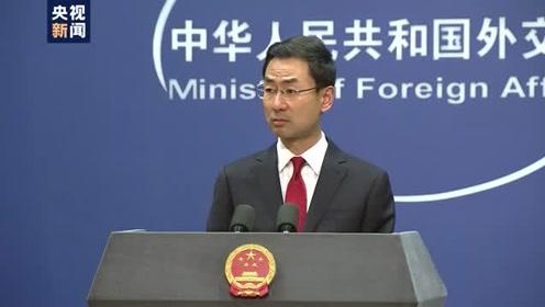 外交部:美国无法在道德上和中国相提并论