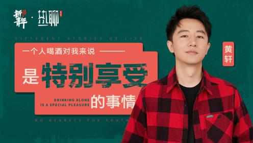 新青年热聊:黄轩深夜读剧本和自己飙戏,不愧是德艺双馨的好演员!