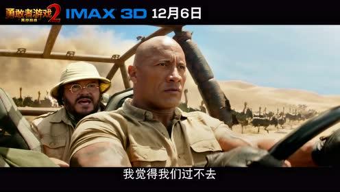 IMAX3D《勇敢者游戏2》12月6日,绝处求生
