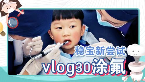 不想让孩子牙疼受罪,就要早点给他涂氟,vlog记录三岁宝宝涂氟