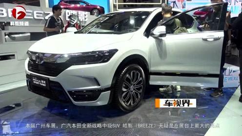 CR-V姊妹车!广本皓影亮相广州车展,除全身黑化还有啥亮点?