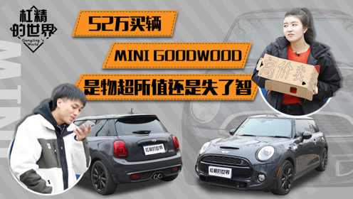 52万买辆mini Goodwood,是物超所值还是失了智