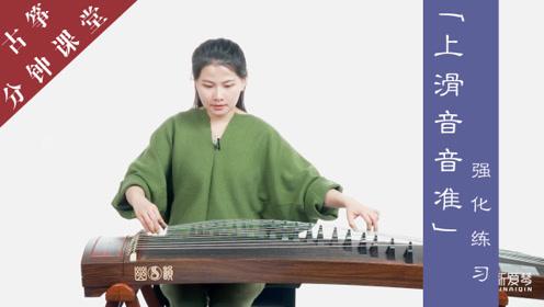 新爱琴古筝分钟课堂:第56课《上滑音音准强化练习》