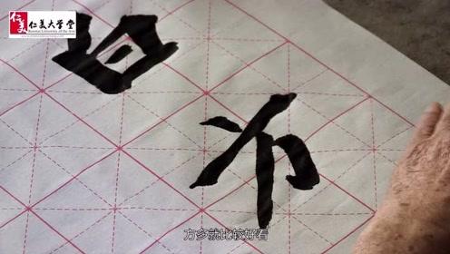 魏碑巨擘孙伯翔老先生教你临摹《张猛龙碑》 演示方笔写法