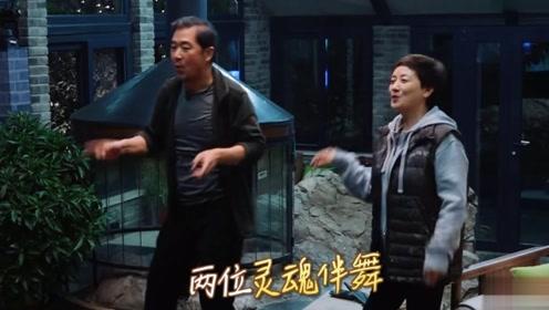 林依轮嗨唱《爱情鸟》 张国立在旁伴舞跳出广场舞既视感