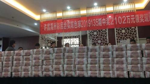 彩票站长带60人买彩票喜提2102万 兑奖现金堆满2米长桌子