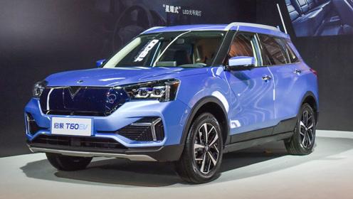 补贴后售价13.88-15.68万元 东风启辰T60EV正式上市