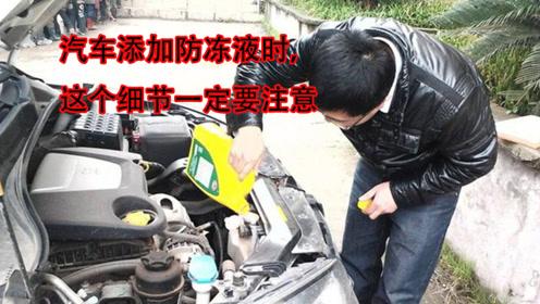汽车添加防冻液时,这个细节一定要注意,否则后悔都来不及