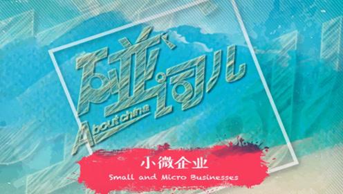 加大信贷支持力度 改善小微企业融资紧张状况
