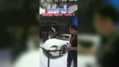 2019广州车展新车之:保时捷Tagcan Turbo S