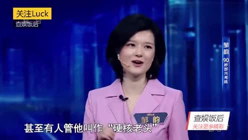 2019主持人大赛第一集最高分选手——邹韵,看高手精彩过招