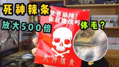 把死神辣条放大500倍中奖发现一根体毛化石?不知道还能不能吃哦
