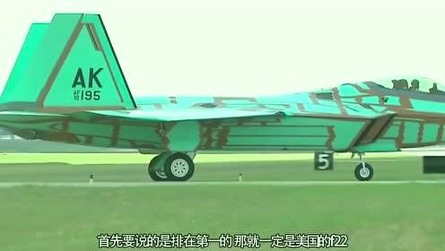 引起关注!五代战机亮相黎航展,中国歼20战斗机能排第几名?