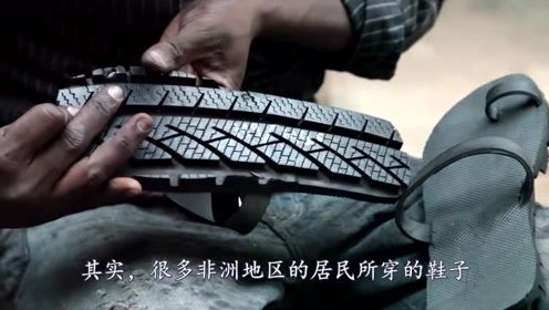 非洲人脑洞有多大?拿汽车轮胎做鞋,一双15元,能穿20年!