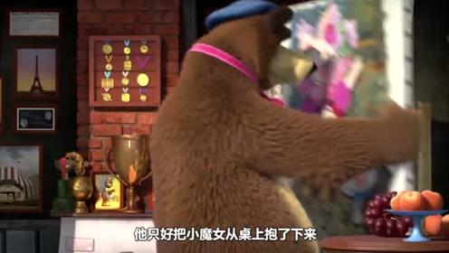小魔女冲进大熊的家,破坏了大熊画了一早晨的画作,大熊气的直跳脚!