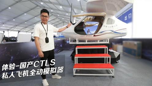 体验-国产CTLS双座私人飞机全动模拟器!