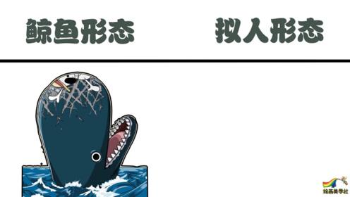 拉布鲸鱼形态vs拟人形态,航海王的标志不能丢,不张嘴还是很帅的