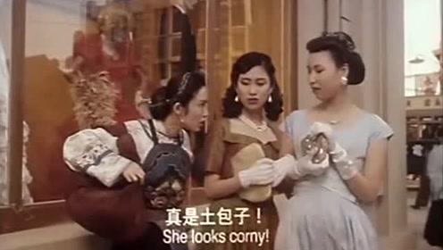 美女嫌弃孩子们丢人,他们刚进大城市就疯了,美女说他们土包子