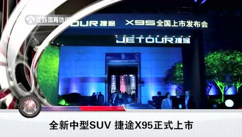 全新中型SUV捷途X95正式上市