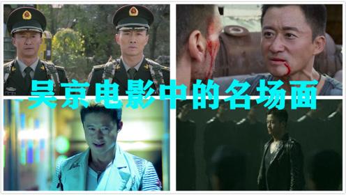 【盘点】吴京电影中的名场面,明明是演戏,打起来却像真的一样