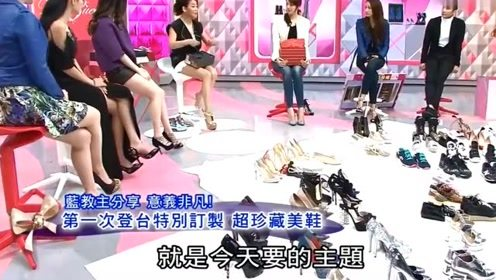 蓝心湄分享收藏了34年的鞋,第一双私人定制美鞋