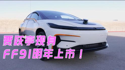 贾跃亭现身转发美女体验FF91视频:一切为了电动车!