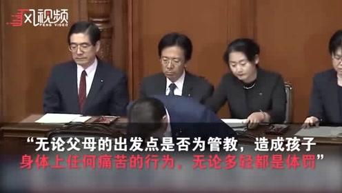 日本立法禁止家长体罚孩子:打屁股、不给饭吃都违法