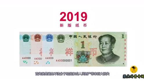 为何我国总不断在推出新版人民币?提高防伪只是明面原因之一