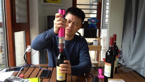 开箱测评一款电动开瓶器,只要按下按键15秒就能喝到红酒,女生用很方便