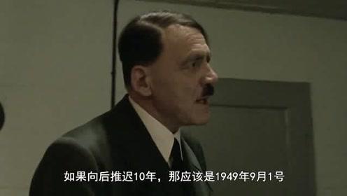 希特勒如果推迟十年发动战争,对现在的世界格局有什么影响?