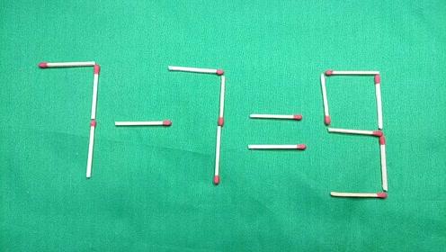小学火柴棒题目:使7-7=9,学渣的考场噩梦