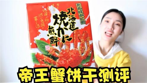 """网上卖得""""帝王蟹饼干"""",真能吃出帝王蟹的味道?妹子吃完就乐了"""