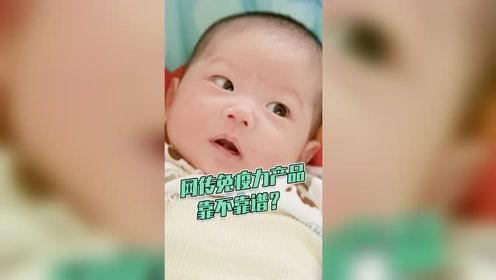网传提高宝宝免疫力的产品勿滥补,或会增加宝宝肾脏负担