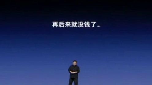 """罗永浩在""""老人与海""""黑科技发布会上自嘲一番后,全场爆笑鼓掌"""