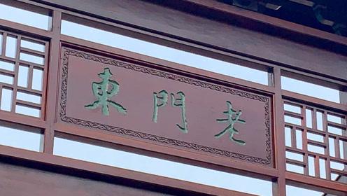 """南京老门东将有""""新门面""""!从雨花门逛到中华门,城墙上下都能直达"""